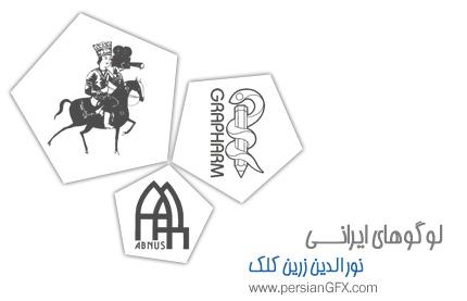 لوگوهای ایرانی - نشانه های نورالدین زرین کلک