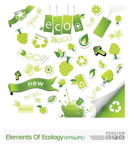 دانلود لوگوهای وکتور عناصر محیط زیست، سبز رنگ - Elements Of ...دانلود لوگوهای وکتور عناصر محیط زیست، سبز رنگ - Elements Of Ecology
