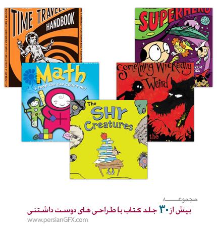 بیش از 30 جلد کتاب با طراحی های ابتکاری و دوست داشتنی از نقطه نظر کودکان