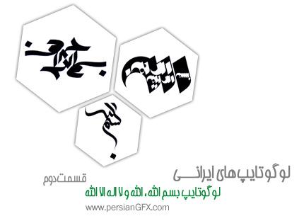 لوگوتایپ های الله ، بسم الله و لا اله الا الله - قسمت دوم
