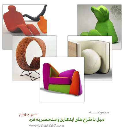 نمونه های منحصر به فرد مبل با طراحی های زیبا - سری چهارم
