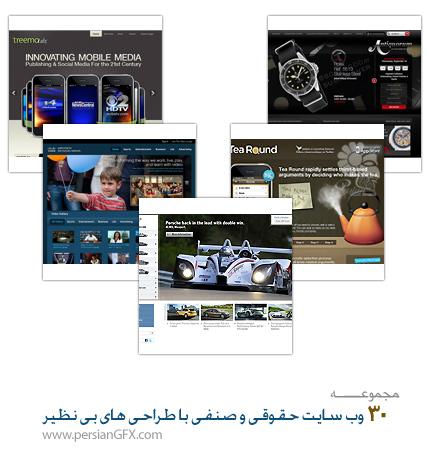 30 وب سایت حقوقی و صنفی با طراحی های بی نظیر