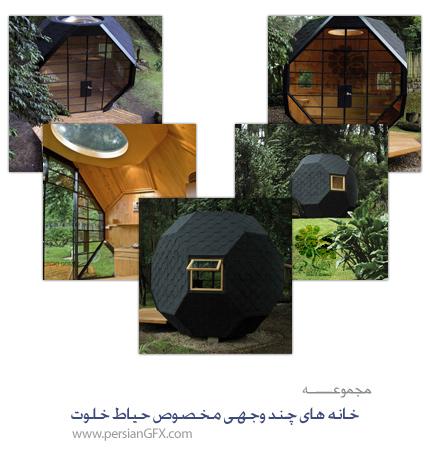 خانه های کوچک چند وجهی برای حیاط خلوت