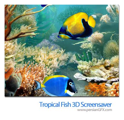 اسکرین سیوری از دنیای مجازی زیر آب با Tropical Fish 3D Screensaver 1.1 Build 6.9