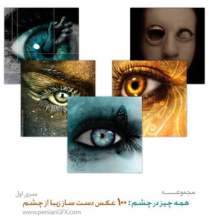 همه چیز در چشم: 100 عکس دست ساز زیبا از چشم - سری اول