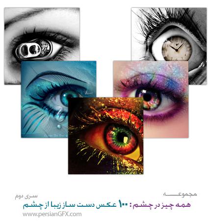 همه چیز در چشم: 100 عکس دست ساز زیبا از چشم - سری دوم