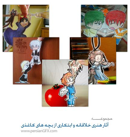 آثار هنری بچه های کاغذی: الهام بخش، ابتکاری و خلاقانه