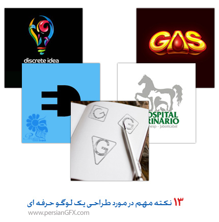 13 نکته مهم در مورد طراحی یک لوگو حرفه ای | PersianGFX - پرشین جی ...13 نکته مهم در مورد طراحی یک لوگو حرفه ای