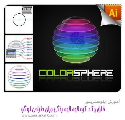 آموزش ایلوستریتور - خلق یک کره لایه لایه رنگی به منظور استفاده در ...آموزش ایلوستریتور - خلق یک کره لایه لایه رنگی به منظور استفاده در طراحی لوگو