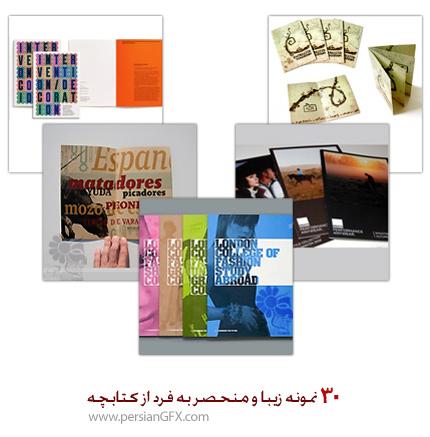 30 نمونه زیبا و منحصر به فرد از کتابچه