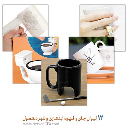 12 لیوان چای و قهوه ابتکاری و غیر معمول