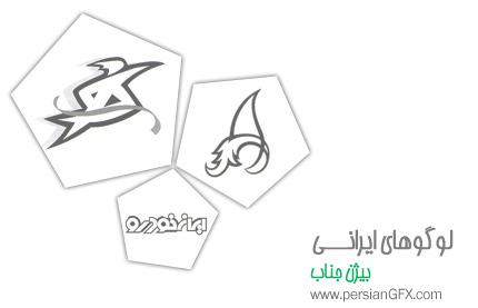 لوگوهای ایرانی - نشانه های استاد بیژن جناب