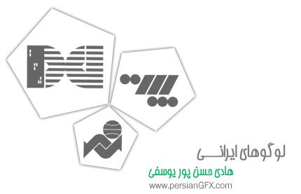 لوگوهای ایرانی - نشانه های استاد هادی حسن پور یوسفی