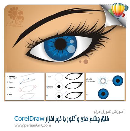 آموزش کورل دراو - خلق چشم های وکتور با نرم افزار CorelDraw