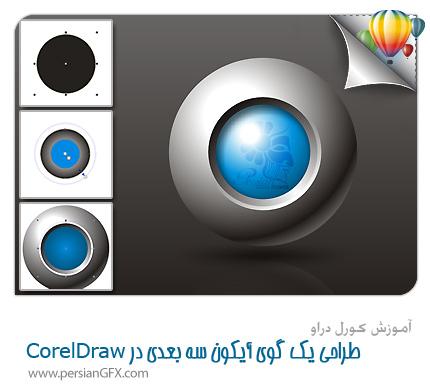 آموزش کورل دراو - طراحی یک  گوی آیکون سه بعدی در CorelDraw