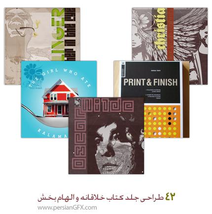 42 طراحی جلد کتاب زیبا و الهام بخش
