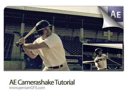 دانلود آموزش افتر افکت لرزش دوربین - AE Camerashake Tutorial