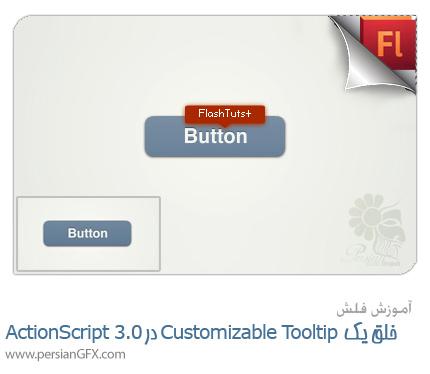 آموزش فلش اکشن اسکریپت - خلق یک Customizable Tooltip در ActionScript 3.0