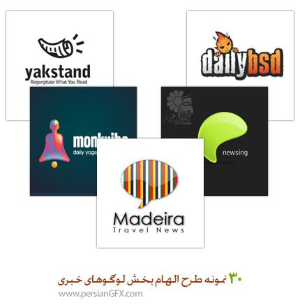 30 نمونه طرح الهام بخش لوگوهای خبری