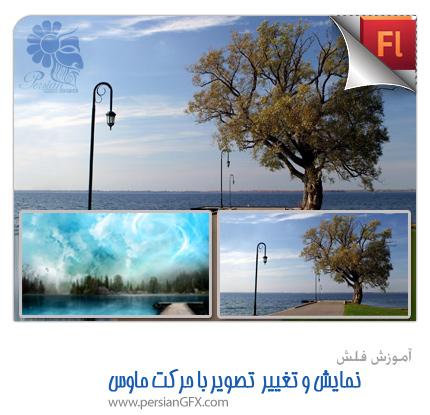 آموزش فلش اکشن اسکریپت - نمایش و تغییر تصویر با حرکت ماوس در فلش
