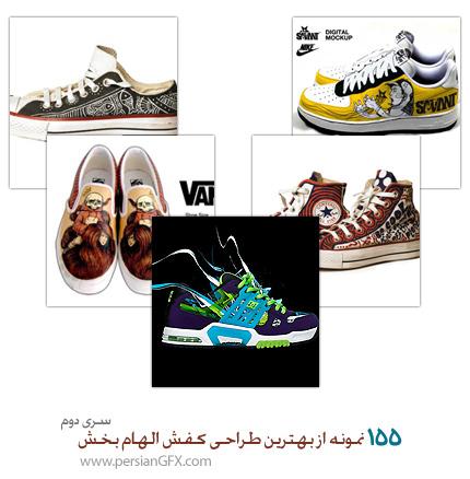 155 نمونه از بهترین طراحی کفش الهام بخش - سری دوم