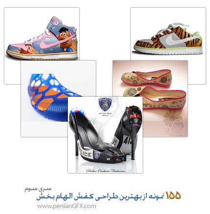 155 نمونه از بهترین طراحی کفش الهام بخش - سری سوم