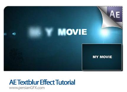 دانلود آموزش افتر افکت عناوین مات - AE Textblur Effect Tutorial
