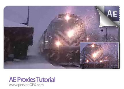 دانلود آموزش افتر افکت پروکسی و نکات روند گردش کار - AE Proxies Tutorial