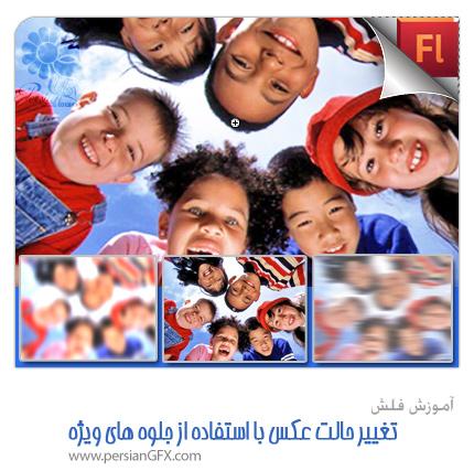 آموزش فلش درس یازدهم - تغییر حالت عکس با استفاده از جلوه های ویژه