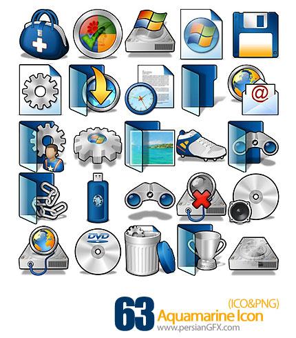 دانلود آیکون های متنوع آبی رنگ - Aquamarine Icon