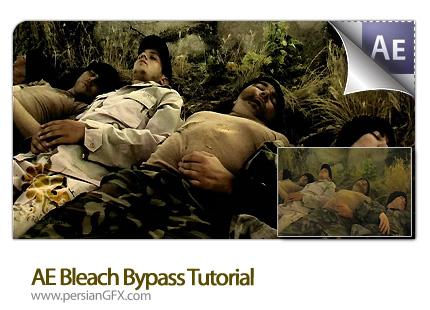 دانلود آموزش افتر افکت تنظیم نور در تصویر - AE Bleach Bypass Tutorial