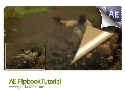 دانلود آموزش افتر افکت حرکت تصویر به ورق زدن - AE Flipbook Tutorial