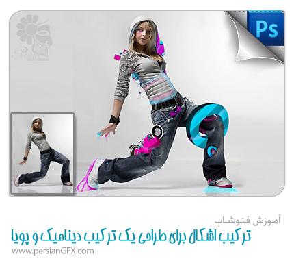 آموزش فتوشاپ - ترکیب اشکال سه بعدی و وکتور برای طراحی یک ترکیب زیبا و پویا