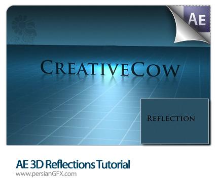 دانلود آموزش افتر افکت بازتاب های سه بعدی - AE 3D Reflections Tutorial