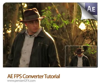 دانلود آموزش افتر افکت مبدل سرعت حرکت فریم - AE FPS Converter Tutorial