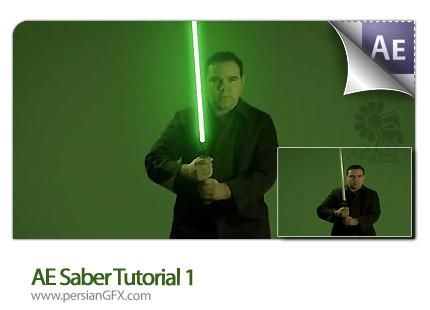 دانلود آموزش افتر افکت شمشیرهای لیزری - AE Saber Tutorial 01