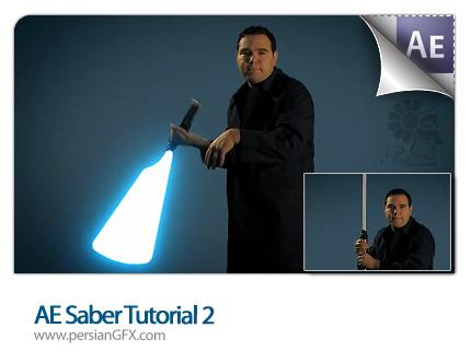 دانلود آموزش افتر افکت شمشیرهای لیزری - AE Saber Tutorial 02