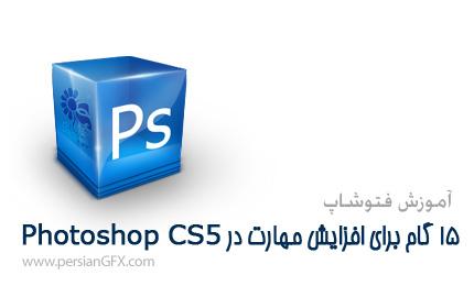 15 گام برای بالا رفتن مهارت شما در استفاده از Adobe Photoshop CS5