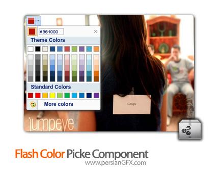 دانلود کامپوننت فلش، کامپوننت انتخاب رنگ در فلش - Flash Color Picke Component