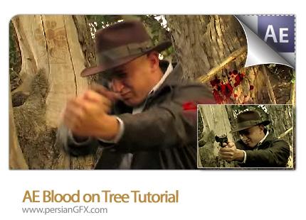 دانلود آموزش افتر افکت ذرات پخش شده خون - AE Blood on Tree Tutorial