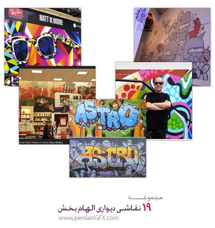 19 نقاشی دیواری الهام بخش