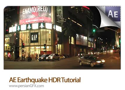 دانلود آموزش افتر افکت  زمین لرزه - AE Earthquake HDR Tutorial