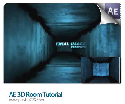 دانلود آموزش افتر افکت اتاق سه بعدی - AE 3D Room Tutorial