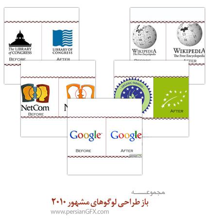 باز طراحی لوگوهای مشهور 2010
