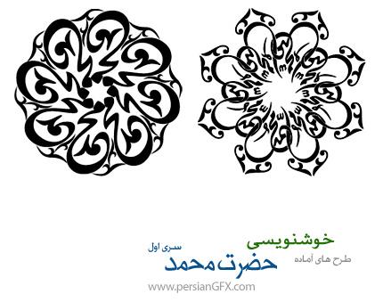 دانلود طرح های آماده خوشنویسی با موضوع حضرت محمد (ص)
