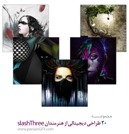 20 طراحی دیجیتالی از هنرمندان slashThree