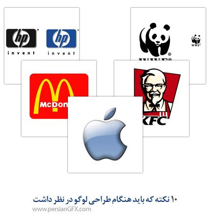 10 نکته که باید هنگام طراحی لوگو در نظر داشت | PersianGFX - پرشین ...10 نکته که باید هنگام طراحی لوگو در نظر داشت