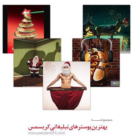 بهترین پوسترهای تبلیغاتی کریسمس