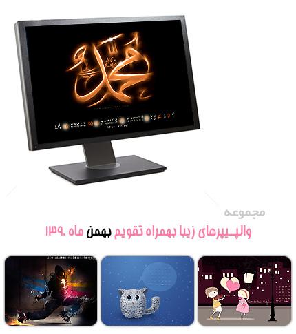 والپیپر های زیبا به همراه تقویم بهمن ماه 1390