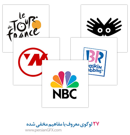 27 لوگوی معروف با مفاهیم مخفی شده   PersianGFX - پرشین جی اف ایکس27 لوگوی معروف با مفاهیم مخفی شده